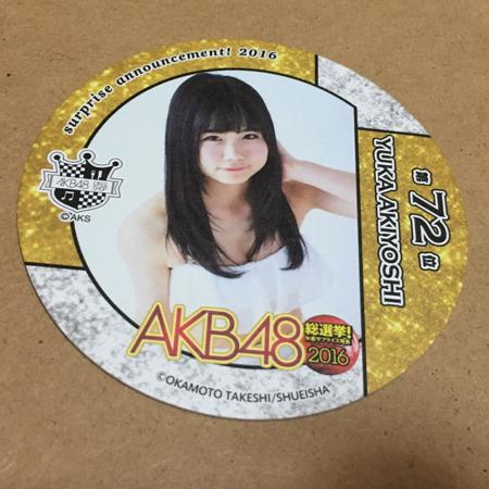 美品、未使用。HKT48 秋吉優花 2016総選挙 限定コースター