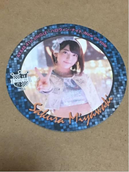 美品、未使用。AKB48 HKT48 宮脇咲良 カフェ限定コースター③ ライブ・総選挙グッズの画像