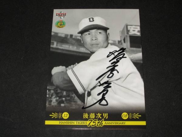 後藤次男 直筆サインカード 阪神タイガース BBM 2010 75周年