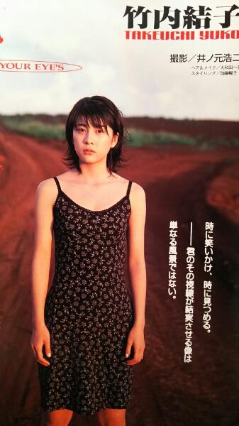 竹内結子【週刊ヤングマガジン】1999.05.24号ページ切り取り