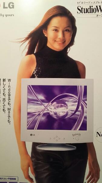 米倉涼子【LGカラーディスプレイ】2001年チラシ