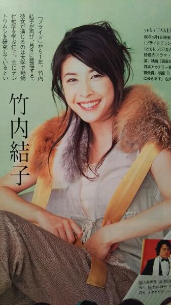 竹内結子・国仲涼子・滝沢秀明【月刊テレパル エフ】2005.2月号