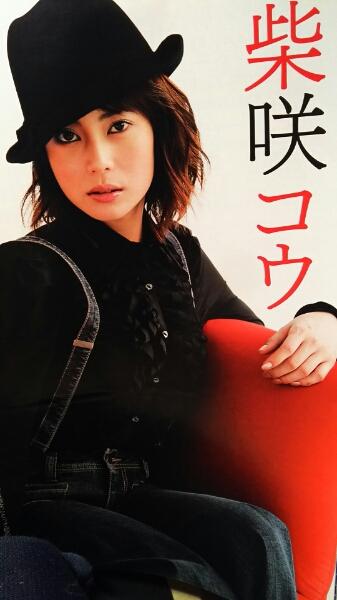 KinKi Kids・柴咲コウ・KAT‐TUN…【月刊ザ・テレビジョン】2007