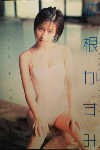 仲根かすみ【週刊ヤングジャンプ】2001.10.18号ページ切り取り