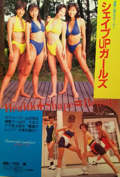 シェイプUpガールズ【コミックガイズ】1994年ページ切り取り