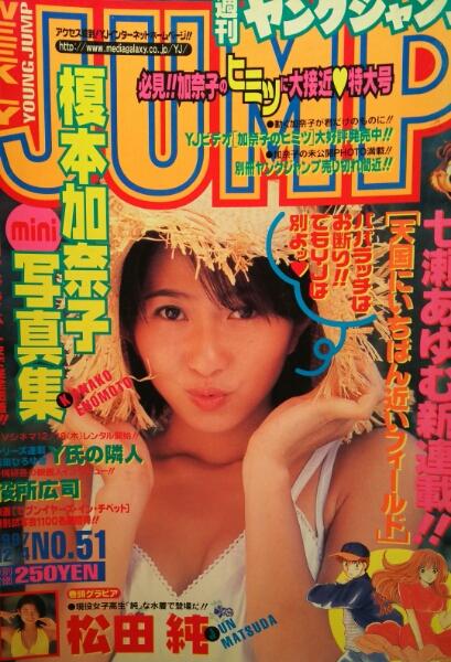 榎本加奈子・松田純【週刊ヤングジャンプ】1997年ページ切り取り