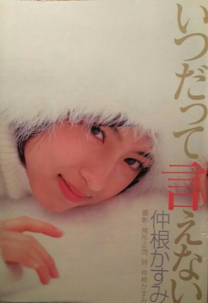 仲根かすみ【週刊ヤングジャンプ】2000.1.1号ページ切り取り