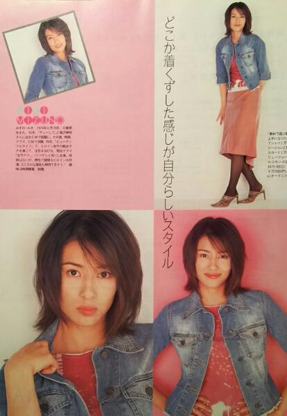 水野美紀・窪塚洋介…【saita】2001年1月25日号