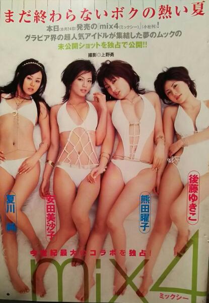 熊田曜子・夏川純…【週刊ヤングジャンプ】2006年ページ切り取り
