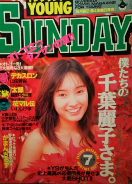 千葉麗子さんの画像その1