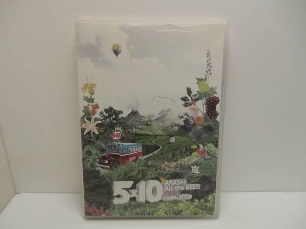 ☆嵐 DVD 5×10 All the BEST 1999-2009☆中古品