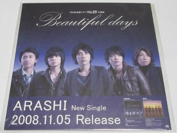 ●嵐/Beautiful days●卓上POP 未使用未開封