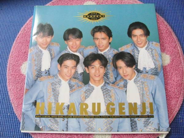 ★【光GENJI 1992年冬 コンサートパンフレット】★
