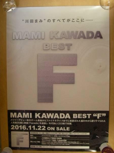 【店頭用ポスター】川田まみ MAMI KAWADA BEST F