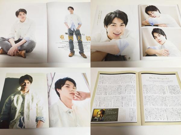 J Movie Magazine*2016 vol.9*重岡大毅*切り抜き8P+オマケ