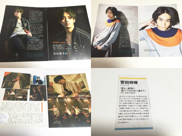 J Movie Magazine*2016 vol.15*松坂桃李&菅田将暉*切抜6P