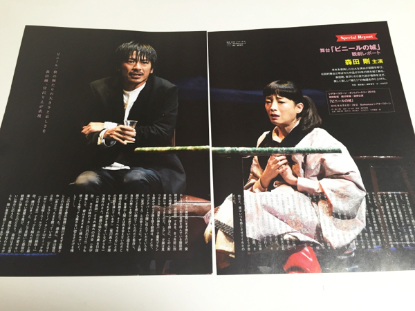 J Movie Magazine*2016 vol.15*森田剛「ビニールの城」切抜4P