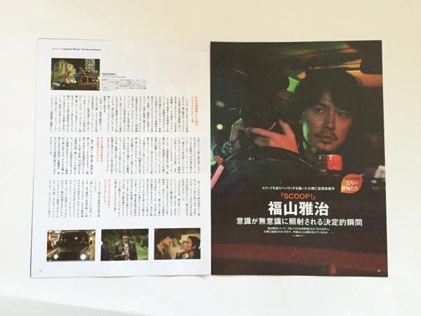 ぴあMovieSpecial*2016秋*福山雅治「SCOOP」*切抜4P
