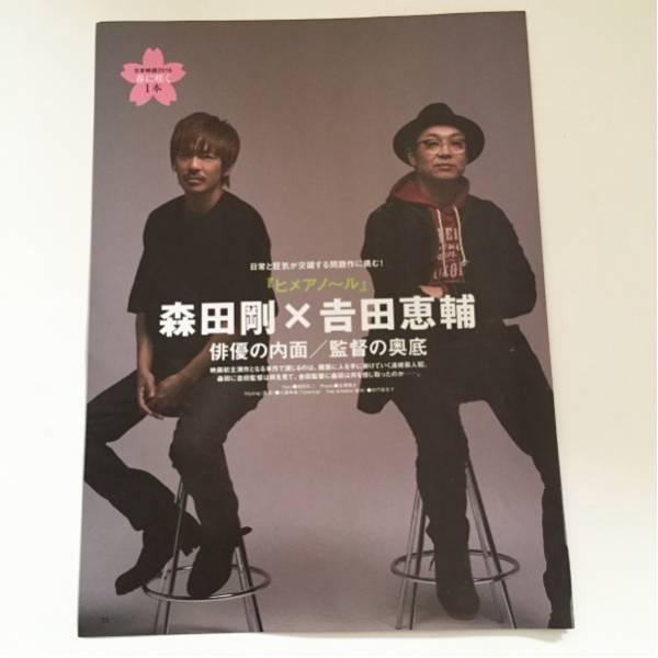 ぴあMovieSpecial*2016春*森田剛「ヒメアノ~ル」切抜5P
