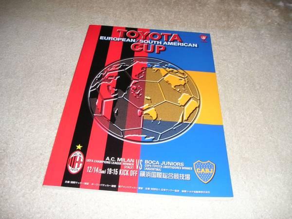 ■第24回トヨタカップ プログラム ACミラン ボカジュニアーズ