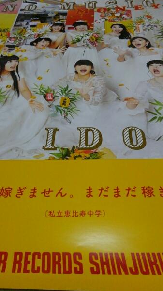 私立恵比寿中学「中卒」タワレコ特典 NO MUSIC NO IDOLポスター