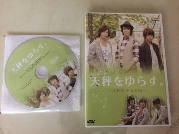 天秤をゆらす。非売品 DVD付き 廣瀬智紀 染谷俊之 赤澤燈