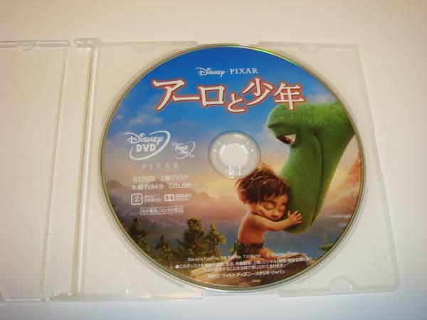 ★新品★ アーロと少年 MovieNEX★ DVD のみ ★未再生★送¥140 ディズニーグッズの画像