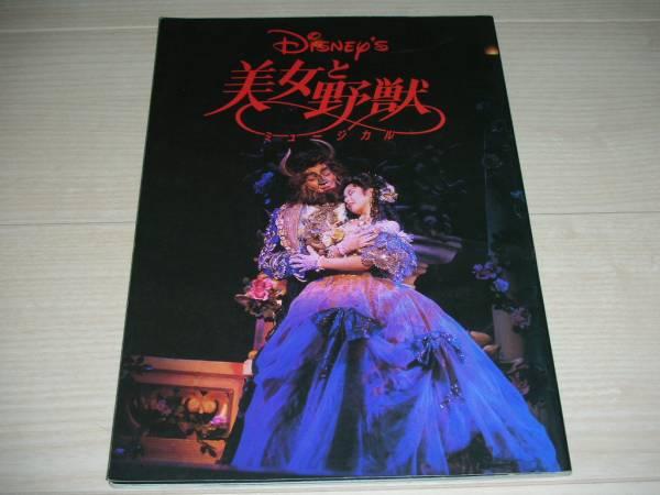 劇団四季 美女と野獣 1995年東京 公演パンフレット 石丸幹二