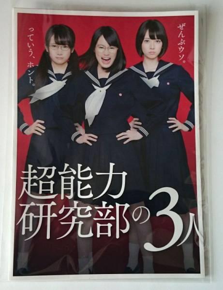 乃木坂46 パンフレット 超能力研究部の3人 橋本奈々未