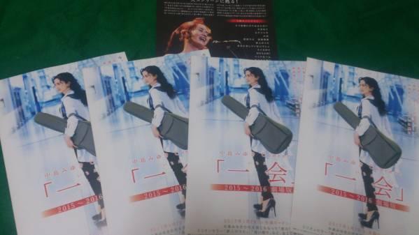 即決!! 中島みゆき♪一会 劇場版 映画★チラシ×5枚セット!