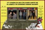 金日成主席 社会主義国家 東欧歴訪 3国首脳会談 北朝鮮切手