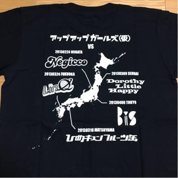 アップアップガールズ(仮) 対バン行脚(仮) Tシャツ 黒 新品 希少 ライブグッズの画像