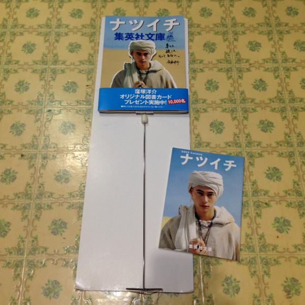 窪塚洋介 卍LINE★ナツイチ2002★POP+冊子付★未使用