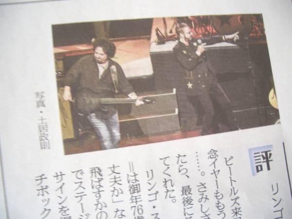 ★リンゴスター・11/2オーチャードホール公演評論★2016年11月