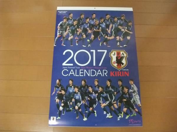★非売品★サムライブルー なでしこジャパン2017年カレンダー★ グッズの画像