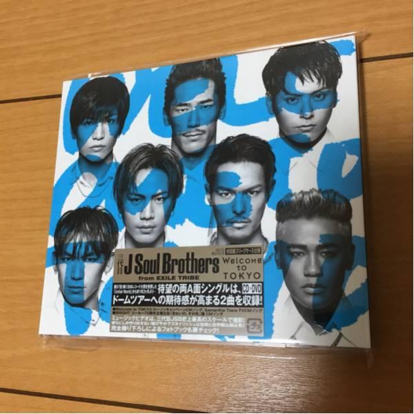三代目Jsoulbrothers★Welcome to TOKYO CD+DVD 新品送料無料