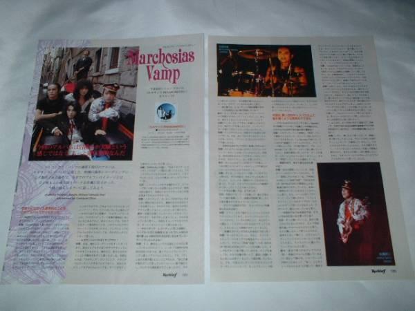 マルコシアスバンプ インタビュー 切り抜き 3ページ 1993年 b