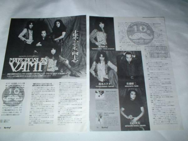 マルコシアスバンプ インタビュー 切り抜き 4ページ 1994年