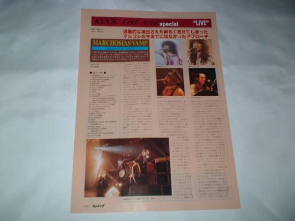 マルコシアスバンプ ライブ記事 切り抜き 1ページ 1993年