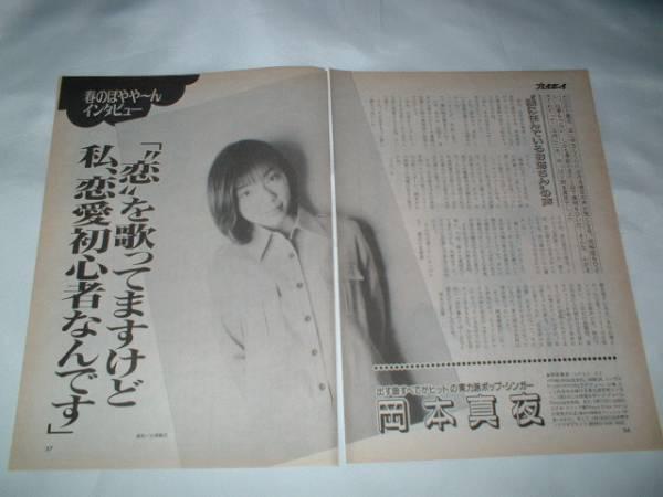 岡本真夜 インタビュー 切り抜き 4ページ 1997年
