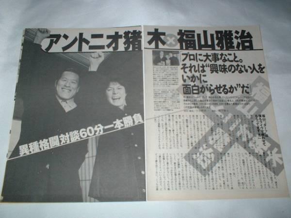福山雅治 x アントニオ猪木 対談 切り抜き 4ページ 2001年