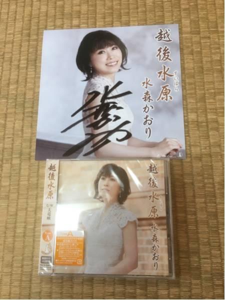 【送料無料】水森かおり直筆サイン色紙&「越後水原」CDセット1