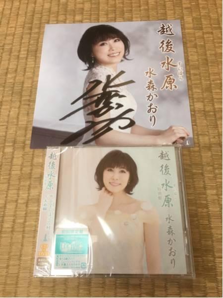 【送料無料】水森かおり直筆サイン色紙&「越後水原」CDセット2