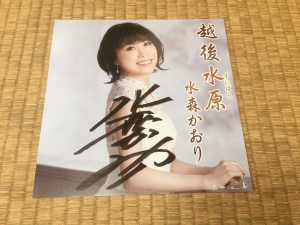 【送料無料】水森かおり直筆サイン色紙