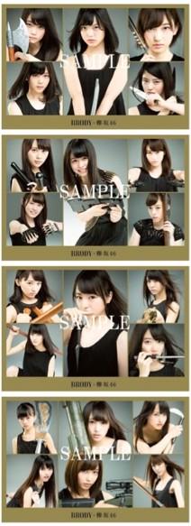 欅坂46 BRODY BUBKA ポストカード 7ネット tsutaya 13種コンプ
