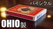 BY◆緊急告知◆OHIO製バイシクル入荷しました!◆残りあとわずか