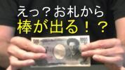 STR◆えっ!普通のお札から棒が出る?◆道具+解説映像