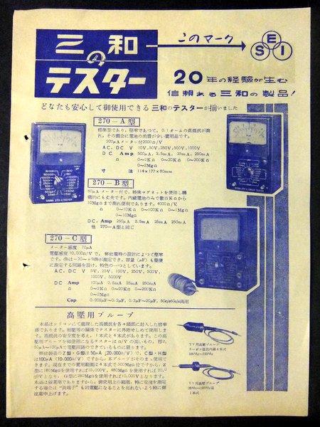 三和のテスター 広告 チラシ 昭和レトロ  / 三和電気計器製作所_画像1