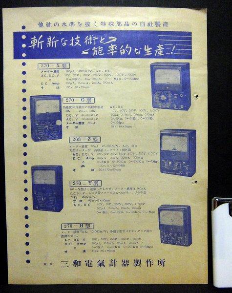 三和のテスター 広告 チラシ 昭和レトロ  / 三和電気計器製作所_画像3