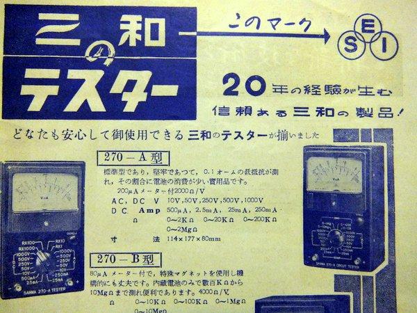 三和のテスター 広告 チラシ 昭和レトロ  / 三和電気計器製作所_画像2